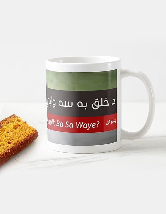 Khalk Ba Sa Waye
